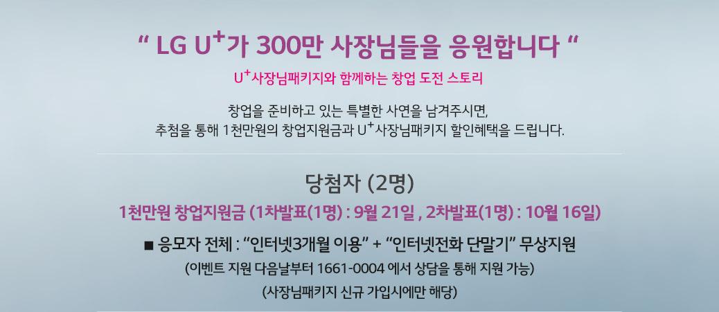 LG U+가 300만 사장님들을 응원합니다