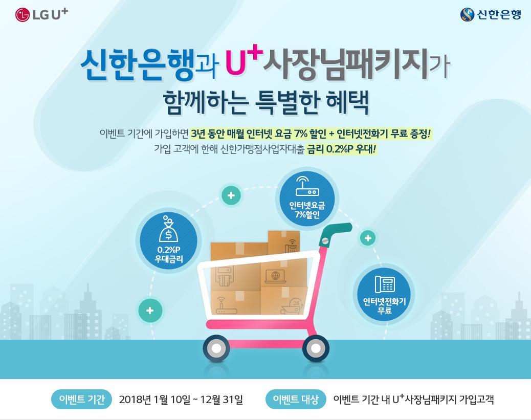 신한은행과 U+사장님패키지가 함께하는 특별한 혜택