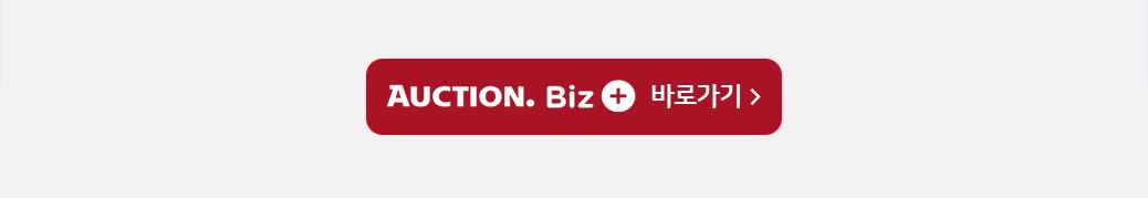 AUCTION. BIZ+ 바로가기