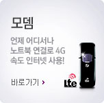��. ���� ��� ��Ʈ�� ����� 4G �ӵ� ���ͳ� ���!