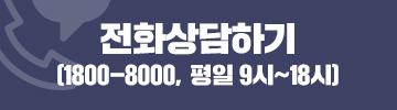 빠른상담 1800-8000