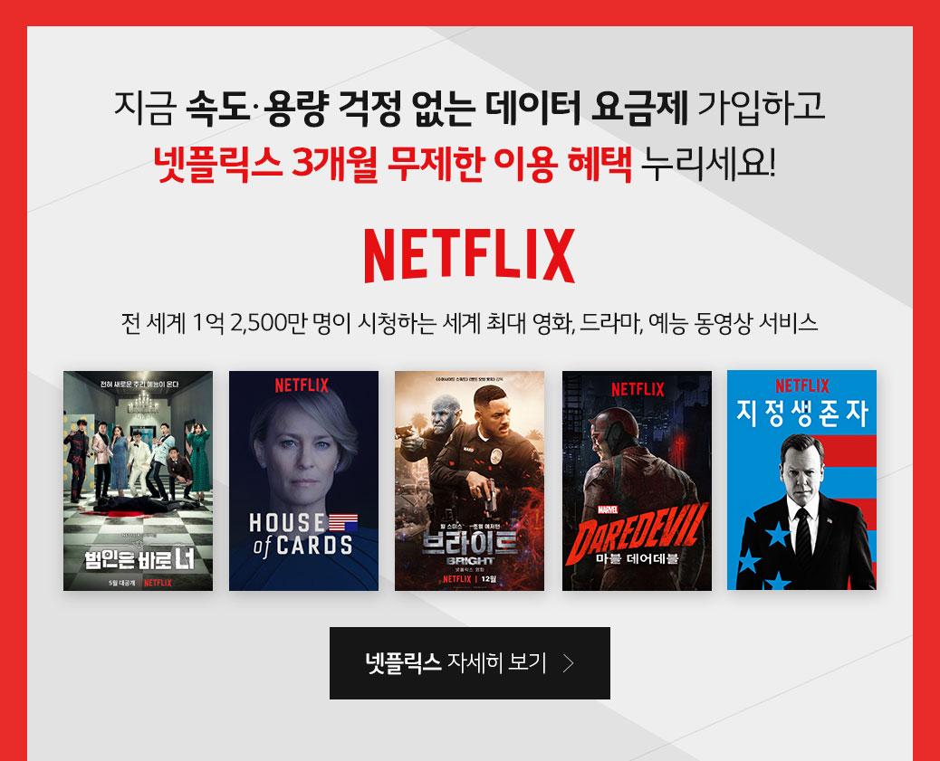지금 속도 용량 걱정없는 데이터 요금제 가입하고 넷플릭스 3개월 무제한 이용 혜택 누리세요! 전 세계 1억 2,500만 명이 시청하는 세계 최대 영화, 드라마, 예능 동영상 서비스