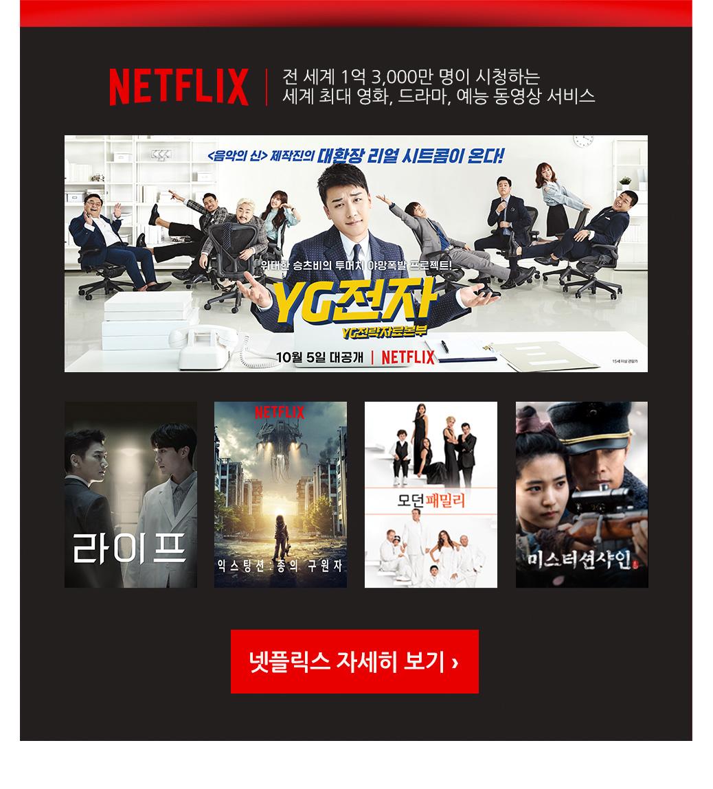 전 세계 1억 2,500만 명이 시청하는 세계 최대 영화, 드라마, 예능 동영상 서비스