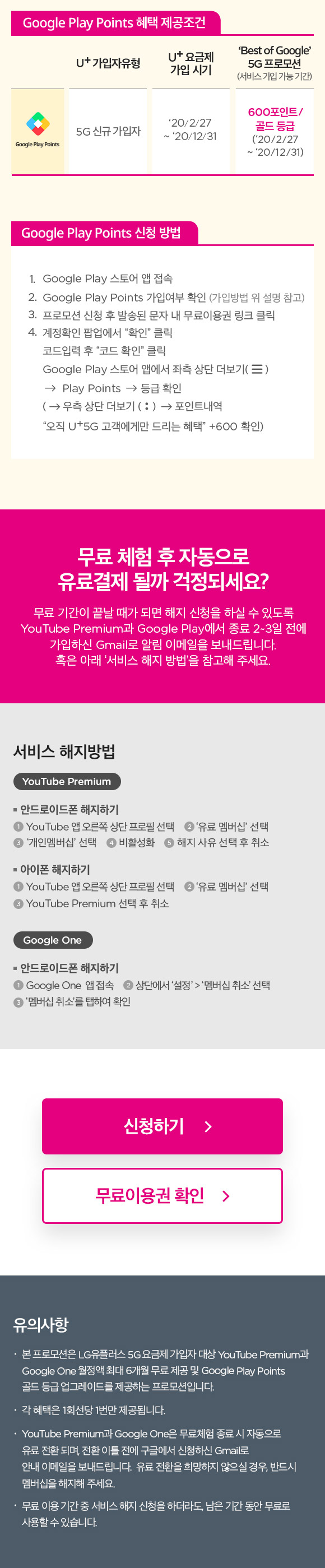 Best of Google 5G 프로모션