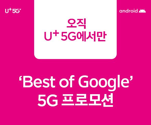 U+5G, Android, 오직 U+5G에서만 'Best of Google' 5G 프로모션