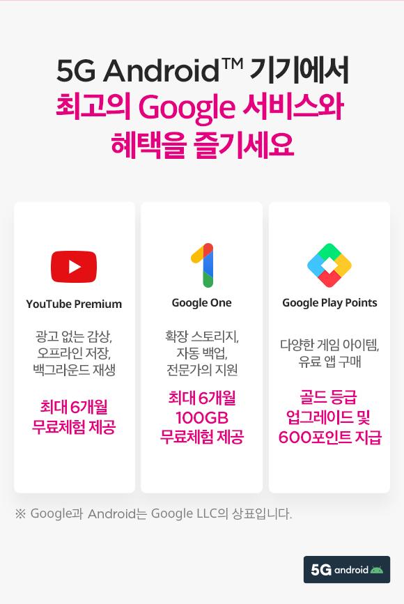 5G AndroidTM 기기에서 최고의 Google 서비스와 혜택을 즐기세요