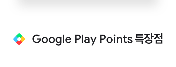 Google Play Points 특장점