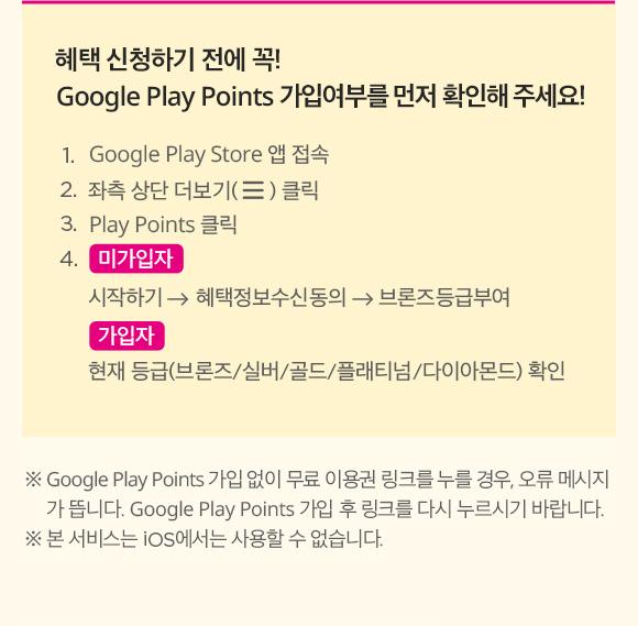 혜택 신청하기 전에 꼭! Google Play Points 가입여부를 먼저 확인해 주세요!