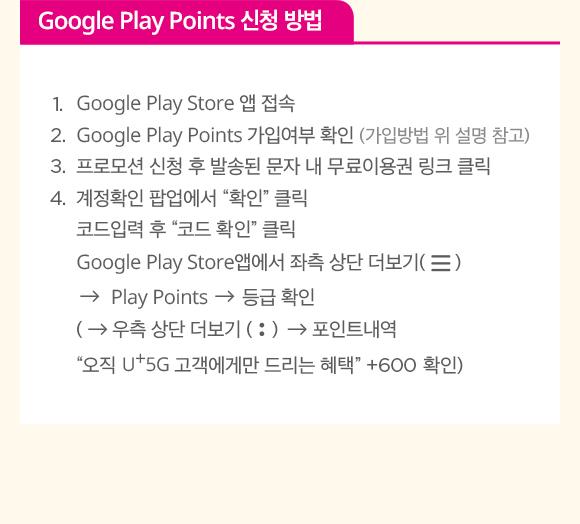 Google Play Points 신청방법
