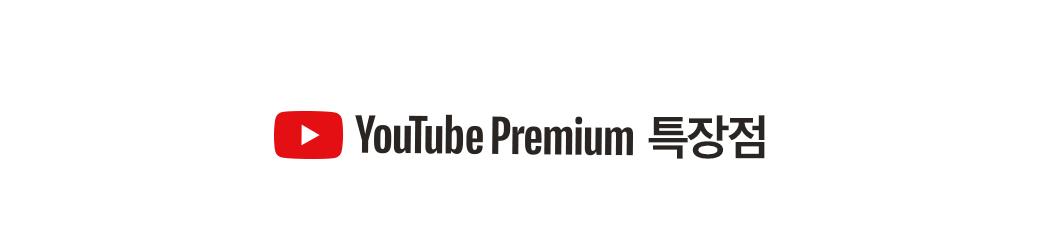 YouTube Premium 특장점