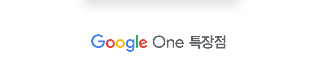 Google One 특장점