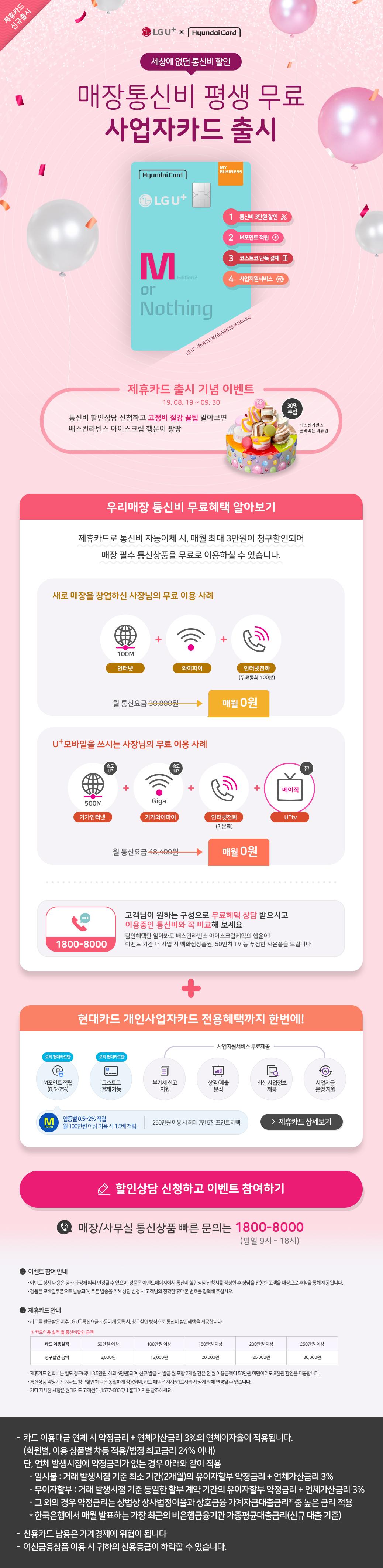 LG U+ x Hyundai Card 세상에 없던 통신비 할인 매장통신비 평생 무료 사업자 카드 출시 (자세한 내용은 아래 참조)