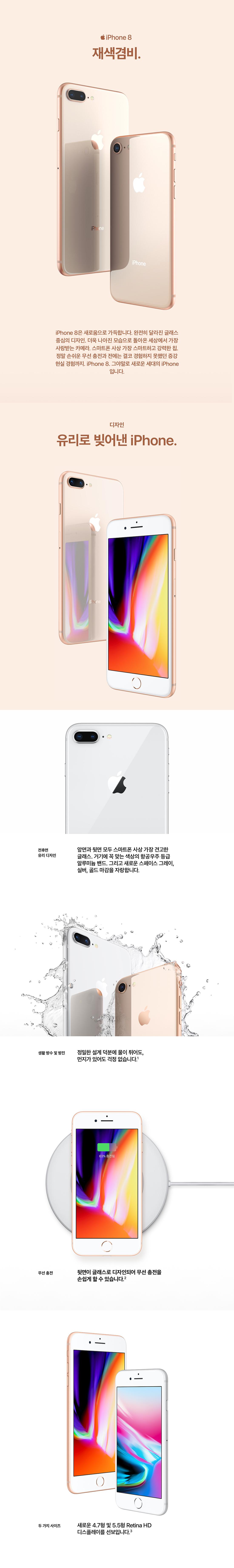 iPhone 8. 재색겸비. iPhone 8은 새로움으로 가득합니다. 디자인(자세한 내용은 하단 문구 참조)