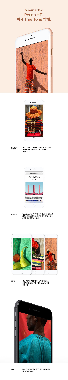 iPhone 8. 재색겸비. iPhone 8은 새로움으로 가득합니다. Retina HD 디스플레이 (자세한 내용은 하단 문구 참조)