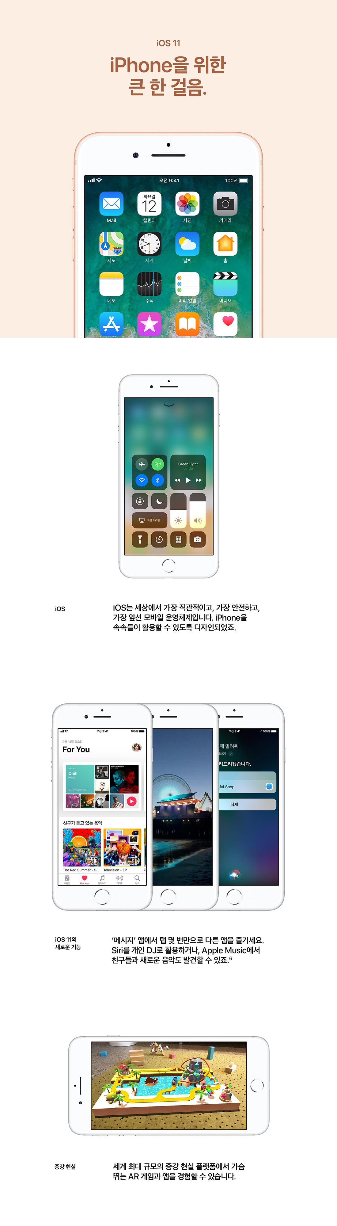 iPhone 8. 재색겸비. iPhone 8은 새로움으로 가득합니다. iOS 11 (자세한 내용은 하단 문구 참조)