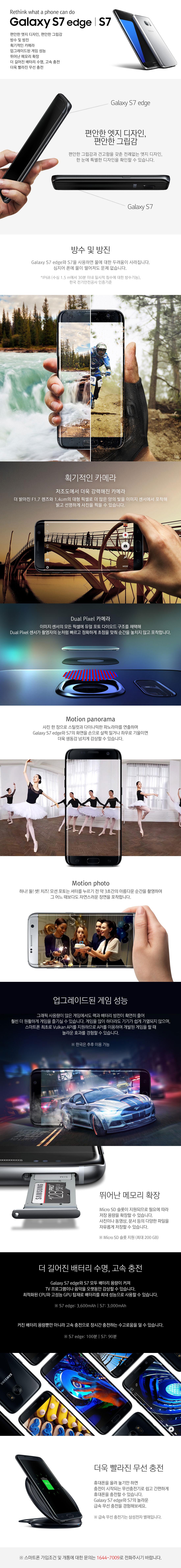 Galaxy S7_32G 주요 기능 안내 상세정보