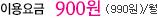 �̿��� : ��900 (990��)