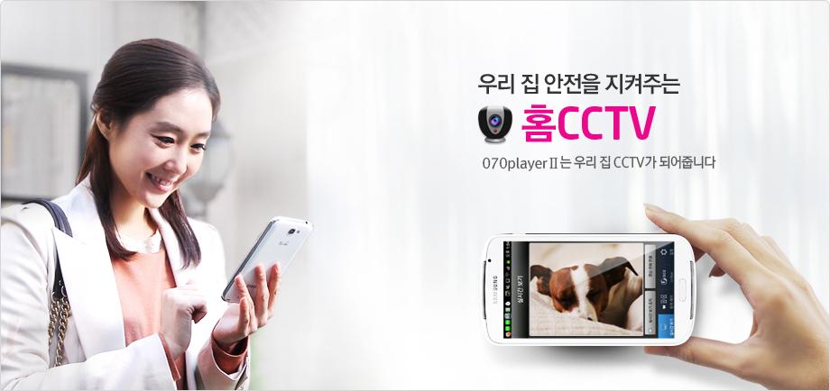 �츮 �� ������ �����ִ� Ȩ CCTV 070 player2�� �츮�� CCTV�� �Ǿ��ݴϴ�.