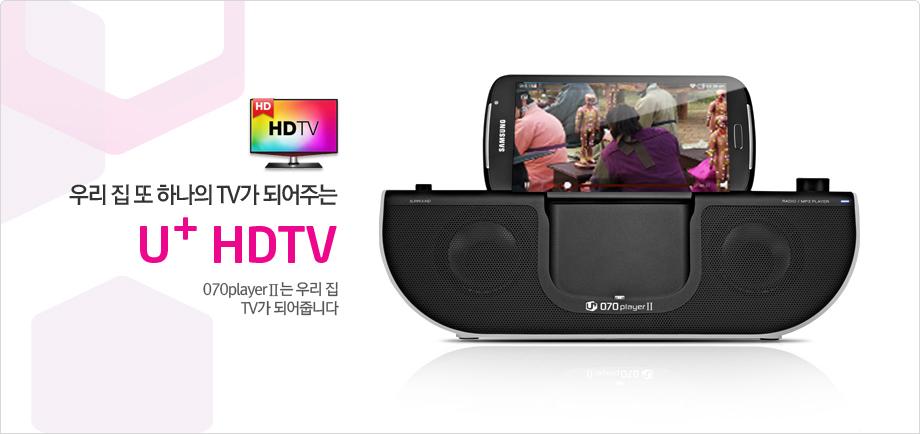 �츮��  �� �ϳ��� TV�� �Ǿ��ִ� U+ HDTV 070 player2�� �츮�� TV�� �Ǿ��ݴϴ�.