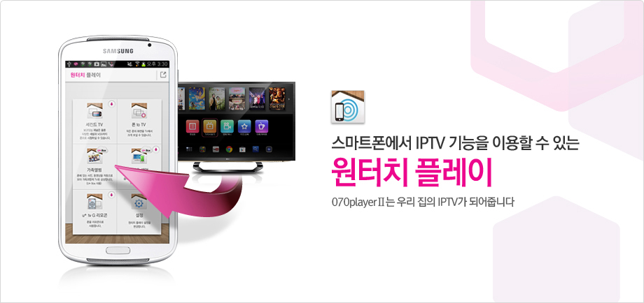 ����Ʈ�� IPTV ����� �̿��� �� �ִ� ����ġ �÷��� 070 player2�� �츮���� IP TV�� �Ǿ��ݴϴ�.