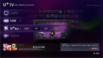 U+TV MY Media Center 메뉴 화면