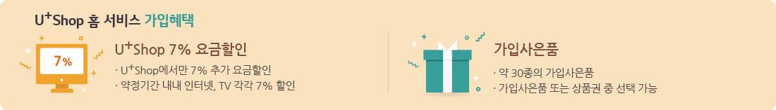 홈서비스가입혜택은 유플러스샵 7% 추가요금할인과 약 30종의 가입사은품이나 상품권 선택수령 가능합니다.