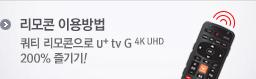 ������ �̿��� ��Ƽ ���������� tv G 200% ����