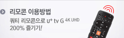 ������ �̿��� ��Ƽ ���������� U+ tv G 4K UHD 200% ����