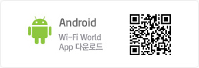 android Wi-Fi World App �ٿ�ε�