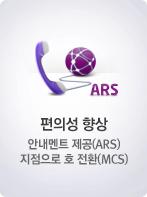 ���Ǽ� ��� �ȳ���Ʈ ����(ARS) �������� ȣ ��ȯ(MCS)