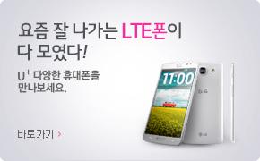 ���� �߳�����  LTE ���� �� �� -���÷��� �پ��� ������ ����������ٷΰ���