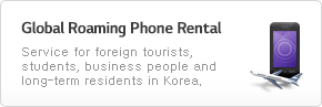 Global Roaming Phone Rental:Service for foreign tourists, students, business people and long-term residents in Korea.