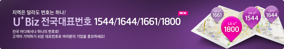 ������ �� ��ȣ�� �ϳ� ! U+ Biz���ǥ��ȣ   (1544/1644/1661/1800) �� ����� �ϳ��� ��ȣ��! �?�� ����ϱ� ���� ��ǥ��ȣ�� �������� ����� ȫ���ϼ���!