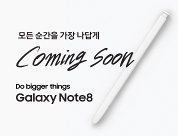 Galaxy Note8 Coming Soon!