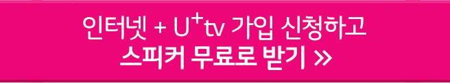 인터넷+U+tv가입 신청하고 스피커 무료로 받기