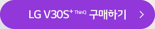 LG V30S+ ThinQ 구매하기