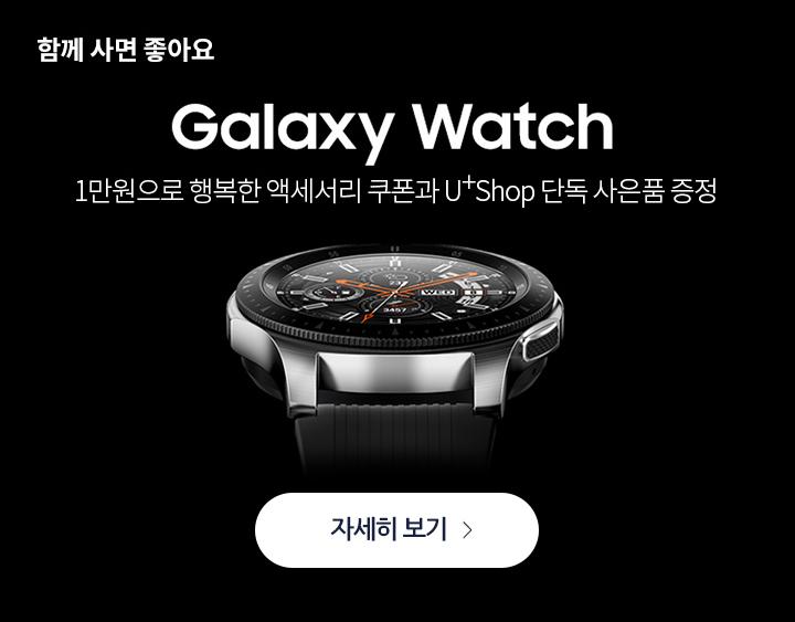 함께사면 좋아요 Galaxy Watch 1만원으로 행복한 액세서리 쿠폰과 U+Shop 단독 사은품 증정