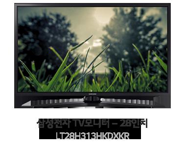 삼성전자 TV 모니터 - 28인치 LT28H313HKDXKR