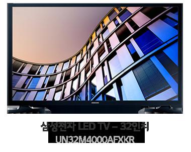 삼성전자 LED TV - 32인치 UN32M4000AFXKR