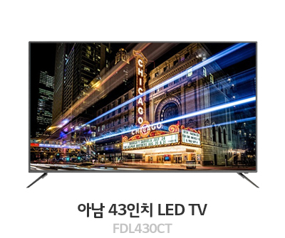 아남 43인치 LED TV FDL430CT