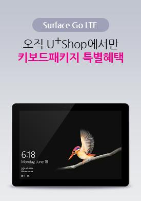 오직 U+Shop에서만 키보드 패키지 특별혜택
