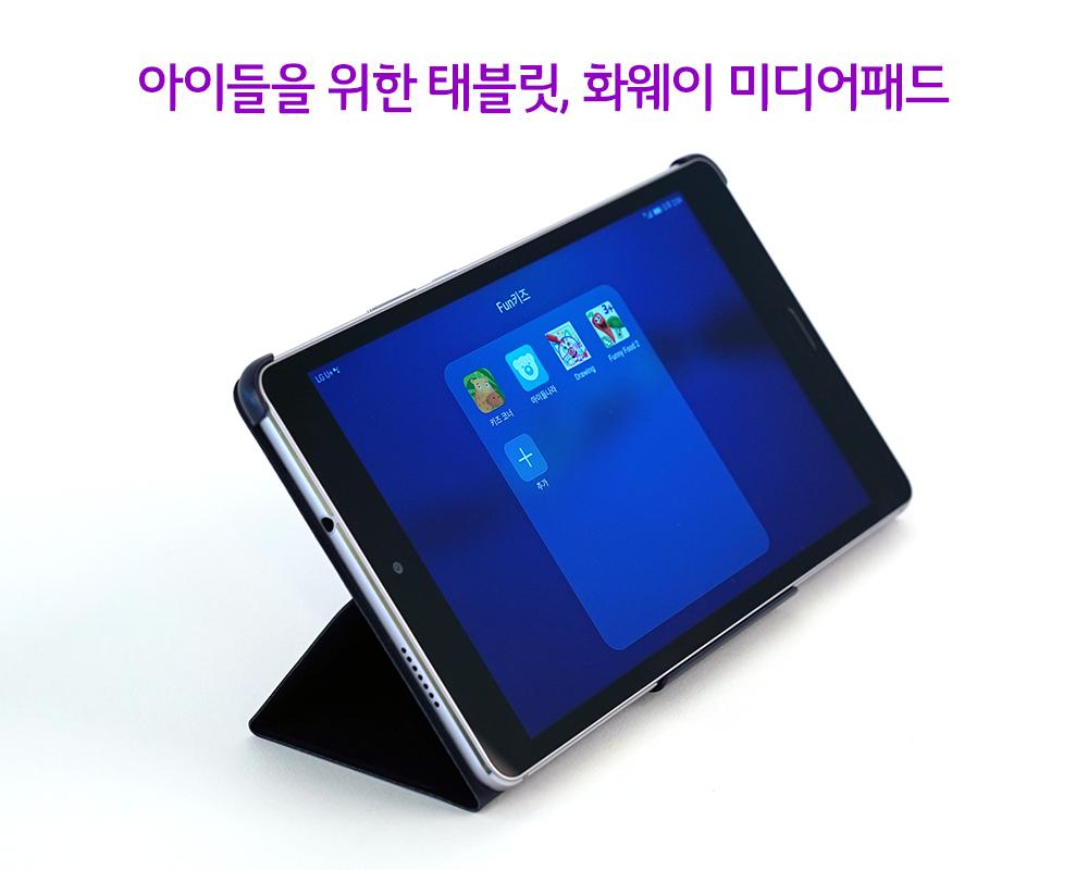 아이들을 위한 태블릿, 화웨이 미디어패드