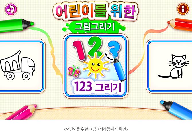 어린이를 위한 그림그리기 앱 시작 화면