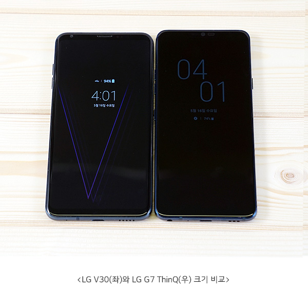 LG V30(좌)와 LG G7 ThinQ(우) 크기 비교