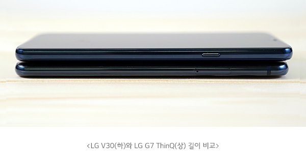 LG V30(하)와 LG G7 ThinQ(상) 길이 비교