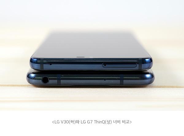 LG V30(하)와 LG G7 ThinQ(상) 너비 비교