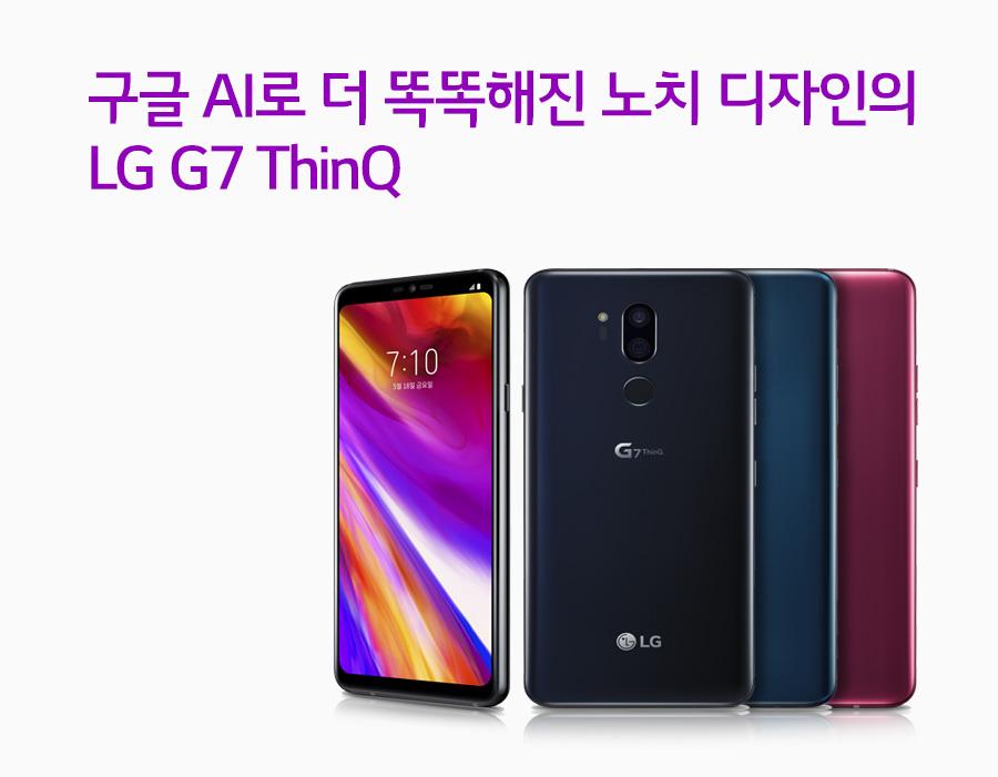 구글 AI로 더 똑똑해진 노치 디자인의 LG G7 ThinQ