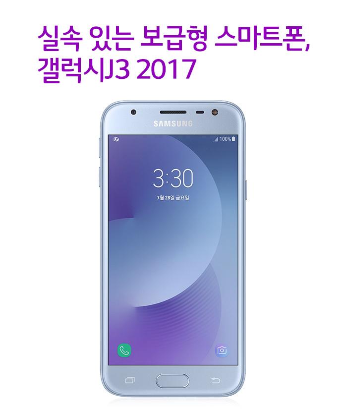 실속 있는 보급형 스마트폰,갤럭시J3 2017 리뷰