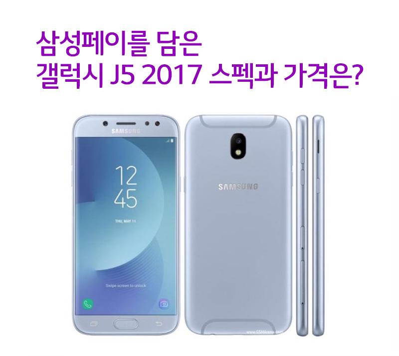 삼성페이를 담은 갤럭시 J5 2017 스펙과 가격은?