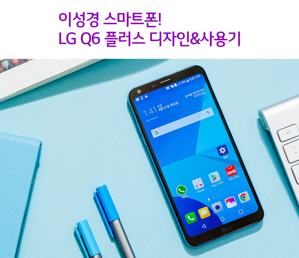 이성경 스마트폰! LG Q6플러스 디자인과 사용기